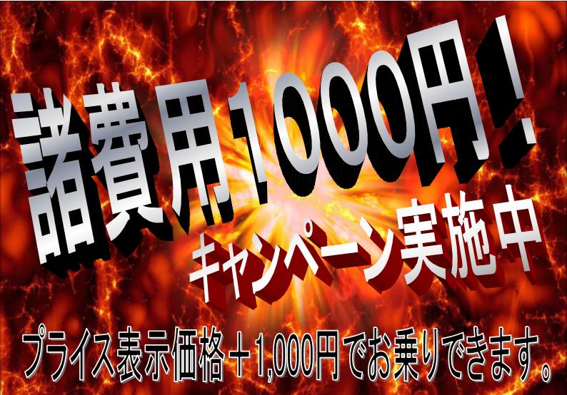 諸費用1,000円!